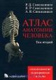 Атлас анатомии человека в 4х томах том 2й